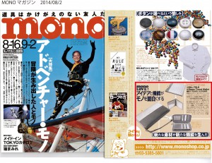 20140802-MONO